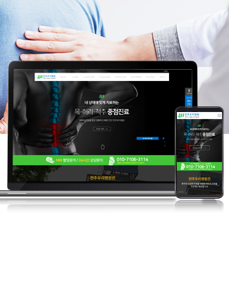 <strong>전주우리병원</strong>HOSPITAL TOTAL MARKETING & RESPONSIVE HOMEPAGE